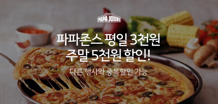 피자 메뉴 평일 3천원, 주말 5천원 할인