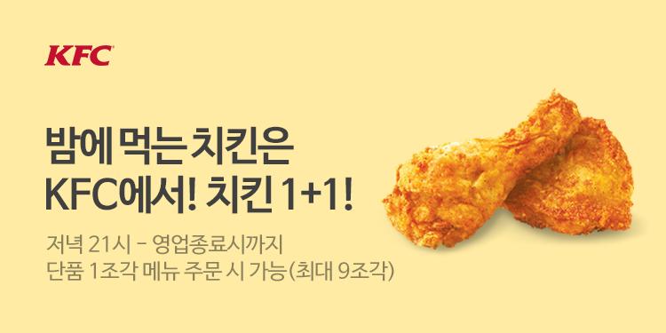 KFC 1+1 배너